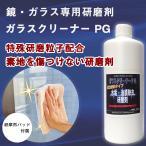 ショッピング鏡 鏡 ガラス ウロコ取り研磨剤 業務用 400mL入り ガラスクリーナーPG強力液体タイプ