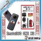 【即納】Insta360 ONE X2 (CINOSXX/A)5.7K 360度撮影 10m防水【オプション選べます】【配送拠点A】