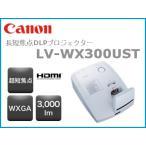 超短焦点 WXGA 3000lm HDMIポートを2つ装備