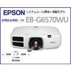期間限定【送料無料】EPSON EB-G6570WU [プロジェクタ] [5200lm 解像度WUXGA EB-G7400Uの先代機]
