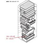 MITSUBISHI M20LA8414 [その他・家電周辺★] [【部品】三菱 冷蔵庫 フリージングケース(上)]