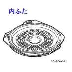 パナソニック ARB90-804XHU [その他・家電周辺★] [内ふた]