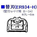 パナソニック ER934-H [シェーバー替刃★] [ショートヘア用スキカル入門替刃 B-34]