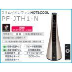 SHARP PF-JTH1 スリムイオンファンHOT&COOL:リモコン付 [ヒーター・ストーブ]