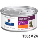 ヒルズ ヒルズ 猫用 y/d/缶 156g×24個