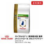 ロイヤルカナン ロイヤルカナン 食事療法食 猫用 phコントロール オルファクトリー/phコントロール オルファクトリー ドライ 4kg
