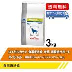 ロイヤルカナン ロイヤルカナン 食事療法食 犬用 満腹感サポートスペシャル/満腹感サポートスペシャル ドライ 3kg