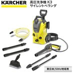 KARCHER (ケルヒャー) 高圧洗浄機 K3 サイレントベランダ 50Hz 50Hz