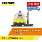 KARCHER (ケルヒャー) スチームクリーナー SC4/1512-414