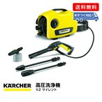 KARCHER 高圧洗浄機 K 2 サイレント