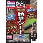デュポン 防草シート プランテックス/125BB 2mx50m ブラウン/ブラック/2mx50m
