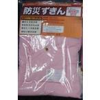 明和グラビア カラー防災ずきん ピンク/防災ずきん ピンク/30cmx46cm