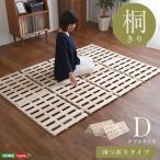 すのこベッド 4つ折り式 桐仕様(ダブル)【Sommeil-ソメイユ-】/KIR-4-D--NA ナチュラル/140x196x2.5cm