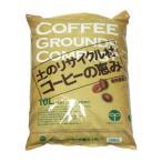 プロトリーフ 土の  材コーヒーの恵み 10L 10L