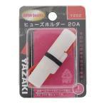 YAZAKI ヒューズホルダー 20A用/Y202 20A用