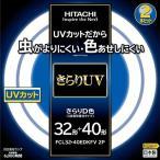 日立 きらりUV 3波長形蛍光ランプ 32形+40形/FCL3240EDKFV2P