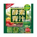 ヒロ・コーポレーション 酵素青汁