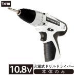 DCMブランド 10.8V充電式ドリルドライバー 【本体のみ】/T-DD108V ドリルドライバー 本体のみ
