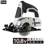DCMブランド 10.8V充電式丸のこ 【本体のみ】/T-CS108V 丸のこ 本体のみ
