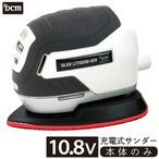 DCMブランド 10.8V充電式サンダー 【本体のみ】/T-PS108V