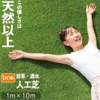 DCMブランド 防草・透水 人工芝/1m×10m 幅1m×長さ10m