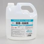 除菌 消臭剤 アクアダッシュ 業務用 4Lサイズ AX-01 4L