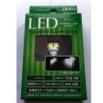 ベイテックス(株) LEDナンバー球 T10-90° 6000K LB612/LB612 1個入
