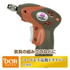 DCMブランド コードレス電動ドライバー/D-002