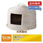 DCMブランド 猫ちぐら/P-036C 【チグラ ねこちぐら ハウス キャットハウス ねこ ちぐら 猫 犬 ペット】