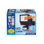 ELPA AC電源LEDセンサーライト/ESL-W1201AC ブラック/500lm