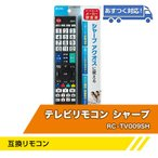 ELPA テレビリモコン シャープ/RC-TV009SH シャープ