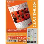 コクヨ インクジェットプリンタ用紙 厚口 A4 100枚/KJ-M16A4-100
