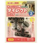 ワタナベ工業 オーニング用ダイレクトフック 2個入り/OH-02