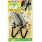 ワタナベ工業 オーニング用簡単フック 2個入り/OH-04