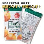 レバープランツ 発酵有機肥料 玉ねぎの肥料/300g 苗50本用 約300g 苗50本用