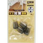 和気産業 キズ対策脚音 鉄板入パイプイスキャップ 10mm用/GK-311