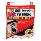ニトムズ 屋外用防水すきまテープ7X12(ハードタイプ)/E0080_5042 厚み7×幅12mm
