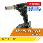 EARTH MAN 18Vインパクトレンチ/IW-180LiA