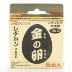 レヂトン 切断砥石 金の卵/105X1.0X15