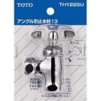 TOTO 止水栓/THY226U アングル型
