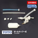 TOTO ボールタップ一式/THYS4A