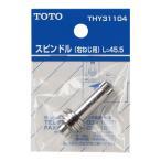 TOTO スピンドル/THY31104 45.5mm