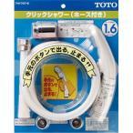 TOTO シャワーホースセット(クリックシャワー)/THY707-5