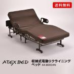 アテックス 収納式電動リクライニングベッド/AX-BE634N W1040xL1940xH580mm
