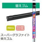 PIAA スーパーグラファイト 替えゴム/NO12 WGR55 550mm