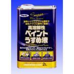 アサヒペン 高溶解性ペイントうすめ液/2L 2000ml