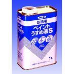 アサヒペン お徳用ペイントうすめ液S/1L 1000ml