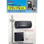 monban センサーライト用クランプセット/OSE-SCS1D