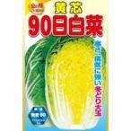 アタリヤ農園 金の種 黄芯 90日白菜