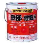 アトムハウスペイント ライフ(油性鉄部・木部用) 赤/1.6L